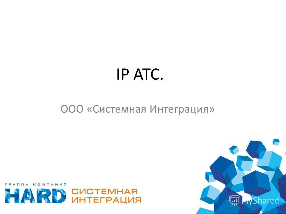 IP АТС. ООО «Системная Интеграция»