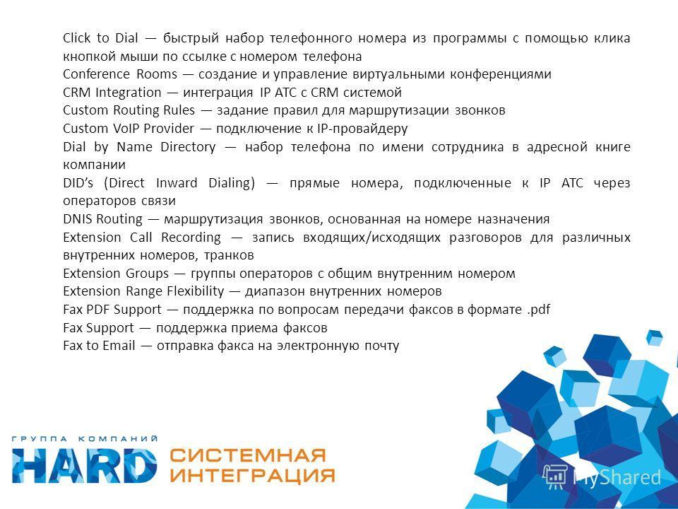 Click to Dial быстрый набор телефонного номера из программы с помощью клика кнопкой мыши по ссылке с номером телефона Conference Rooms создание и управление виртуальными конференциями CRM Integration интеграция IP АТС с CRM системой Custom Routing Ru