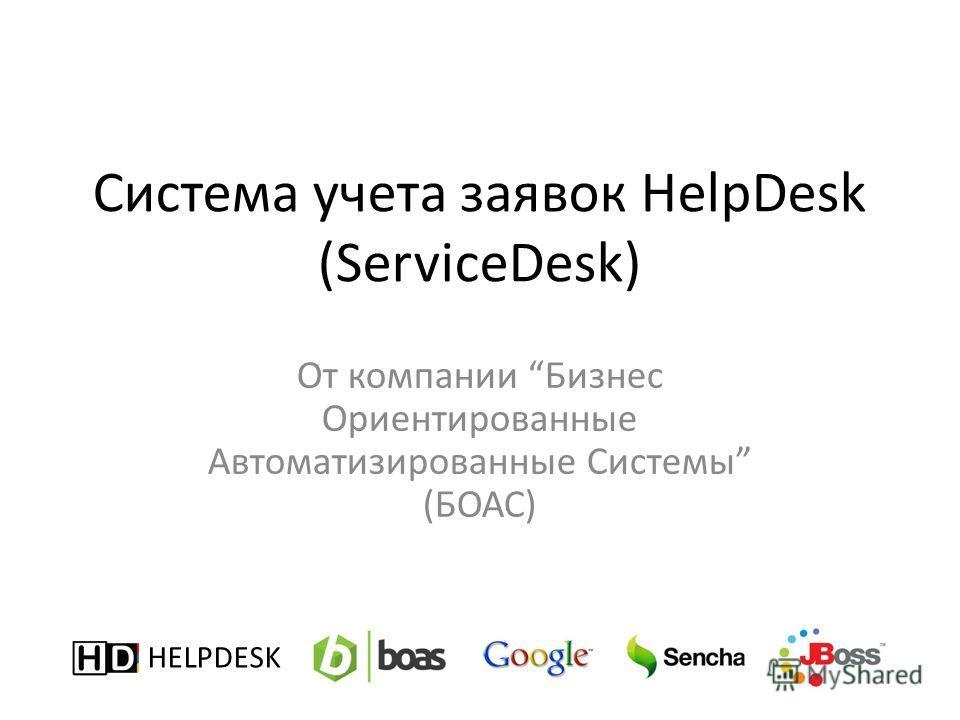 Система учета заявок HelpDesk (ServiceDesk) От компании Бизнес Ориентированные Автоматизированные Системы (БОАС) HELPDESK