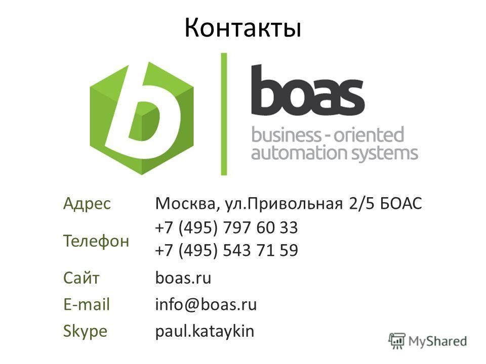Контакты АдресМосква, ул.Привольная 2/5 БОАС Телефон +7 (495) 797 60 33 +7 (495) 543 71 59 Сайтboas.ru E-mailinfo@boas.ru Skypepaul.kataykin