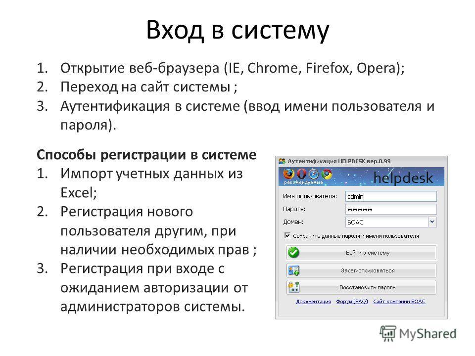 Вход в систему 1.Открытие веб-браузера (IE, Chrome, Firefox, Opera); 2.Переход на сайт системы ; 3.Аутентификация в системе (ввод имени пользователя и пароля). Способы регистрации в системе 1.Импорт учетных данных из Excel; 2.Регистрация нового польз