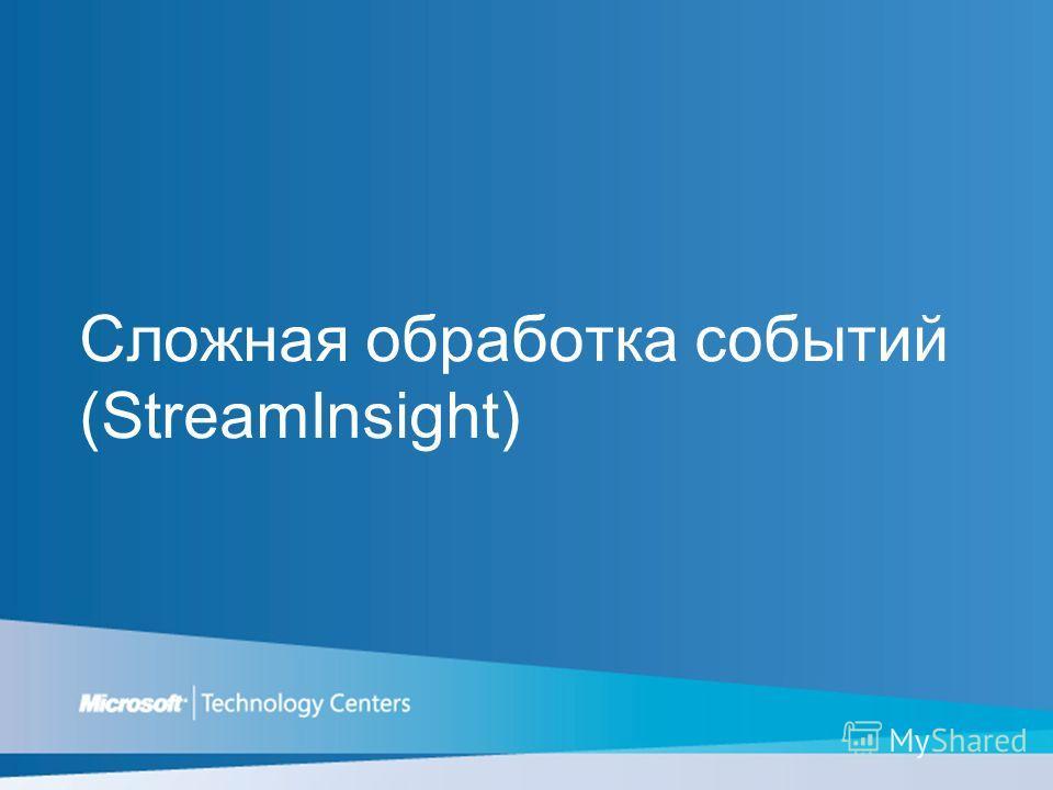 Сложная обработка событий (StreamInsight)