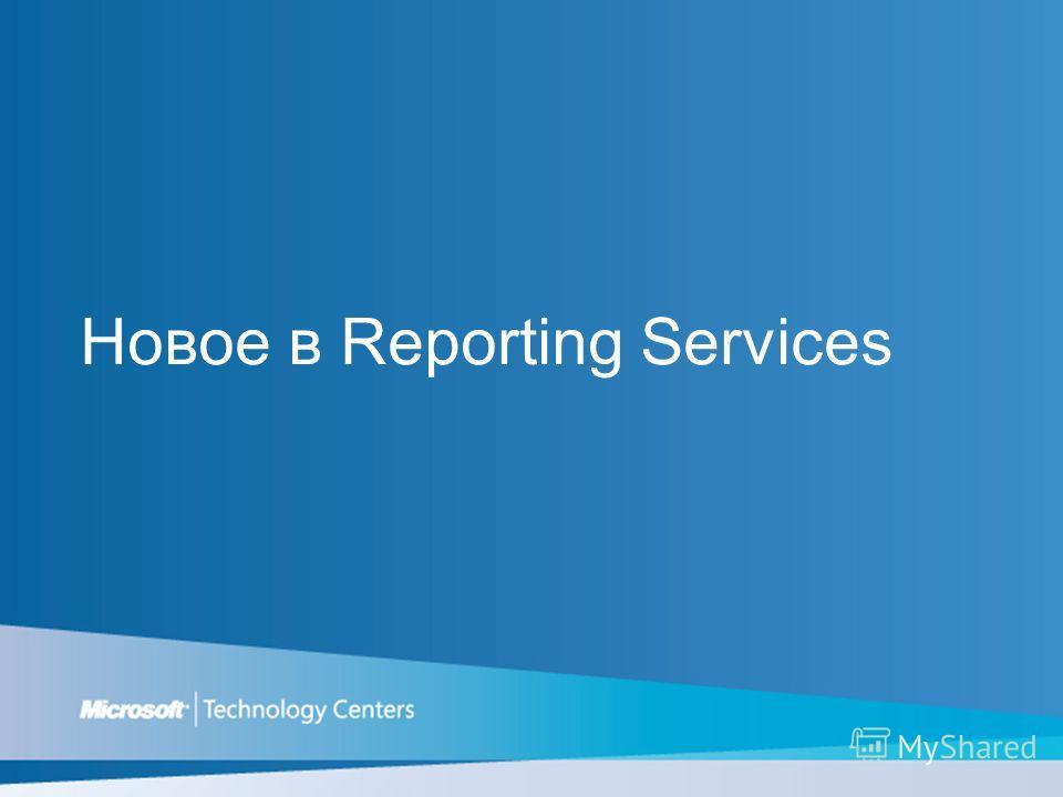 Новое в Reporting Services