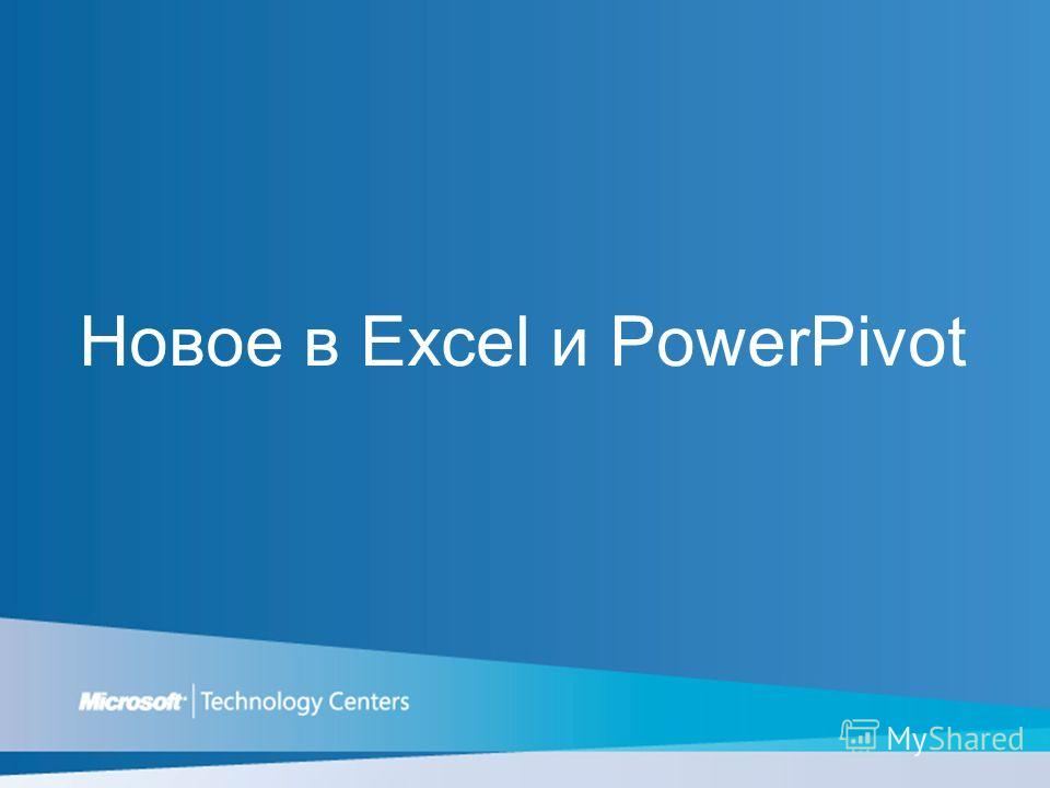 Новое в Excel и PowerPivot
