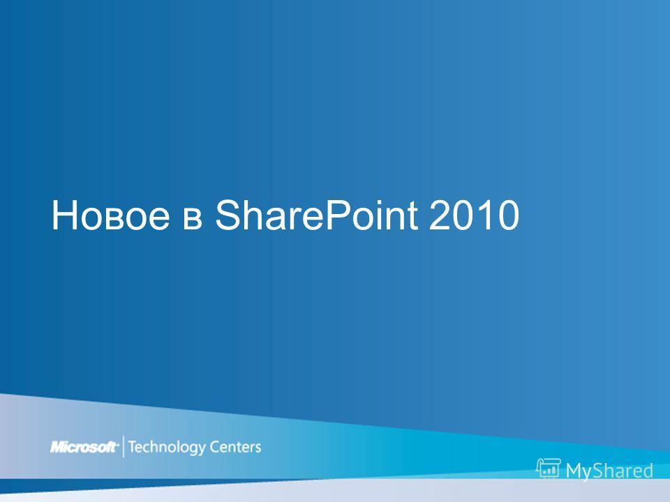 Новое в SharePoint 2010