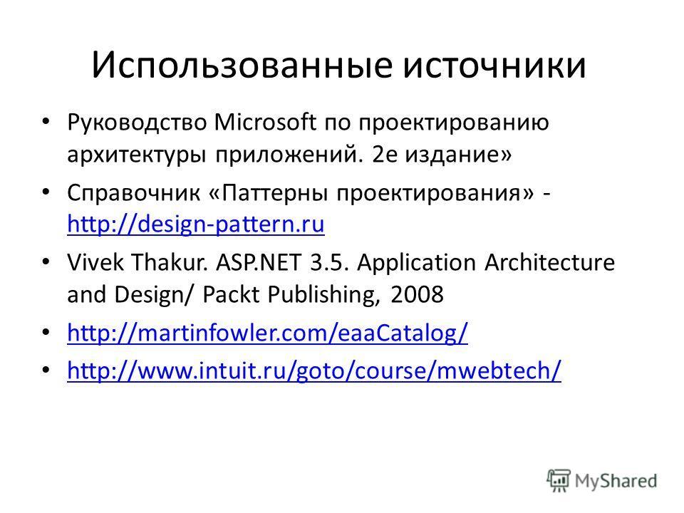 Использованные источники Руководство Microsoft по проектированию архитектуры приложений. 2е издание» Справочник «Паттерны проектирования» - http://design-pattern.ru http://design-pattern.ru Vivek Thakur. ASP.NET 3.5. Application Architecture and Desi