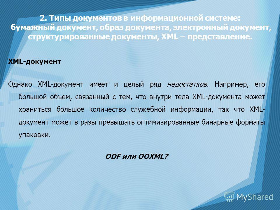 2. Типы документов в информационной системе: бумажный документ, образ документа, электронный документ, структурированные документы, XML – представление. XML-документ Однако XML-документ имеет и целый ряд недостатков. Например, его большой объем, связ