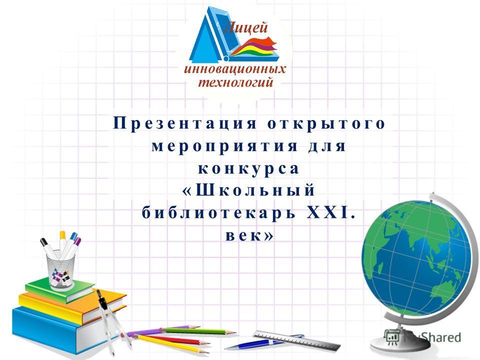 Презентация открытого мероприятия для конкурса «Школьный библиотекарь ХХI. век»