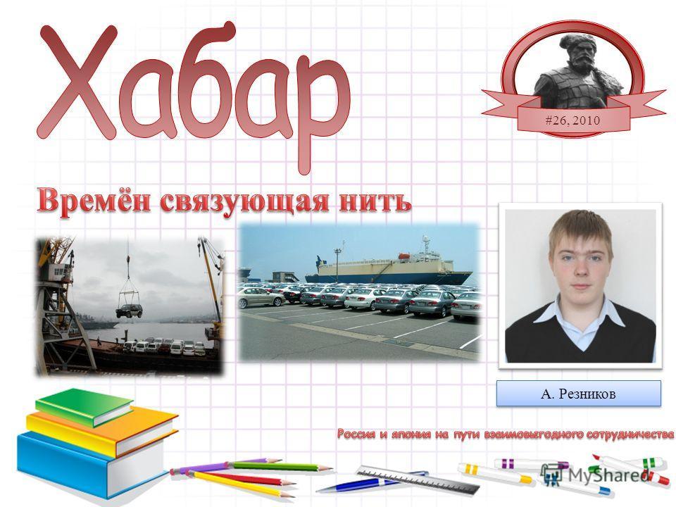 А. Резников #26, 2010