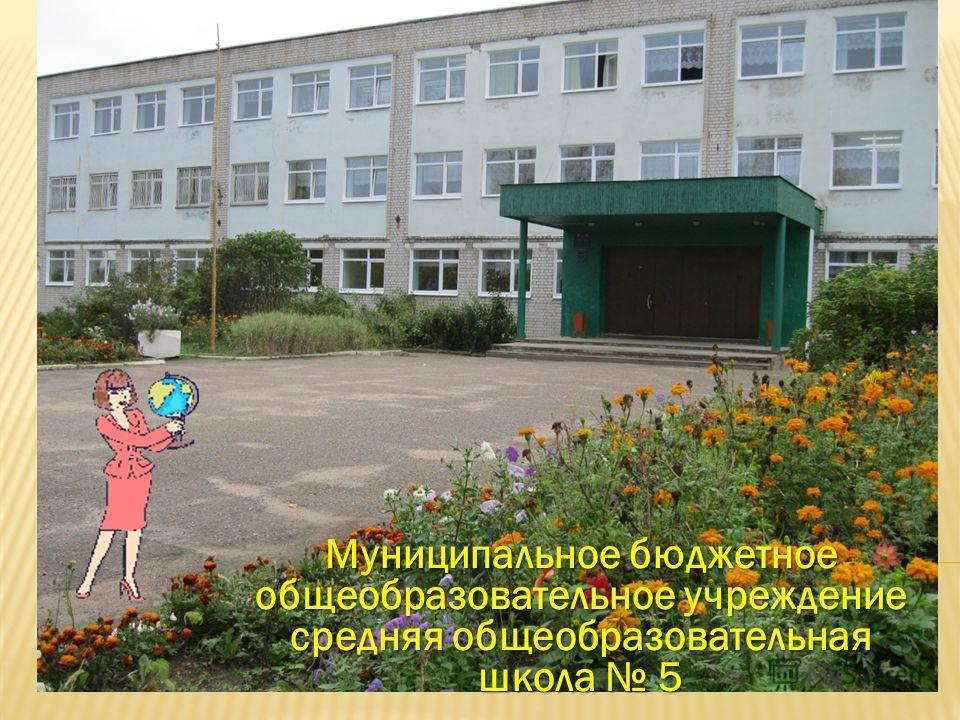 Муниципальное бюджетное общеобразовательное учреждение средняя общеобразовательная школа 5