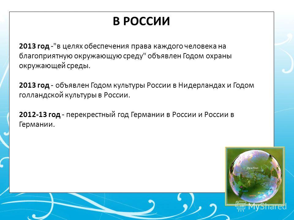В РОССИИ 2013 год -