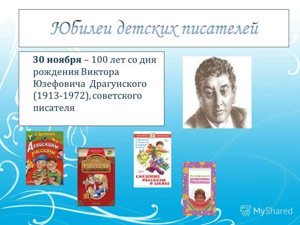 30 ноября – 100 лет со дня рождения Виктора Юзефовича Драгунского (1913-1972), советского писателя