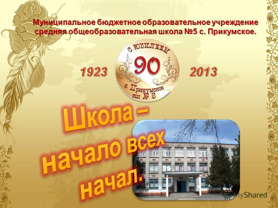 Муниципальное бюджетное образовательное учреждение средняя общеобразовательная школа 5 с. Прикумское.
