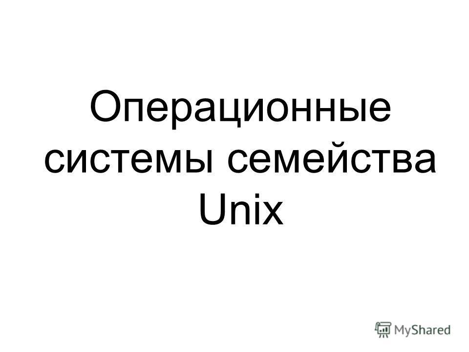 Операционные системы семейства Unix