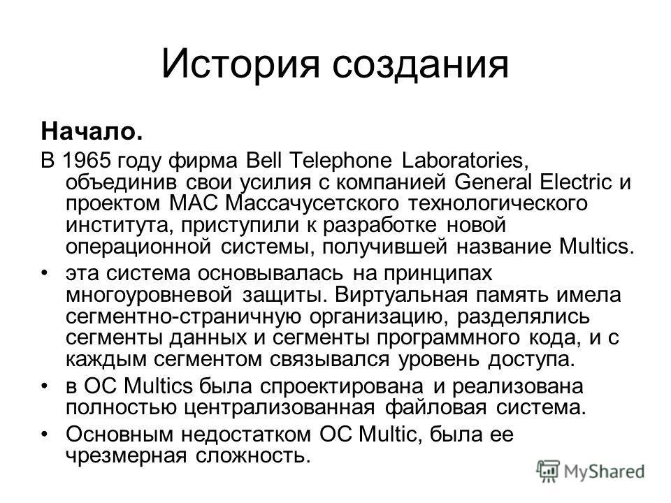 История создания Начало. В 1965 году фирма Bell Telephone Laboratories, объединив свои усилия с компанией General Electric и проектом MAC Массачусетского технологического института, приступили к разработке новой операционной системы, получившей назва