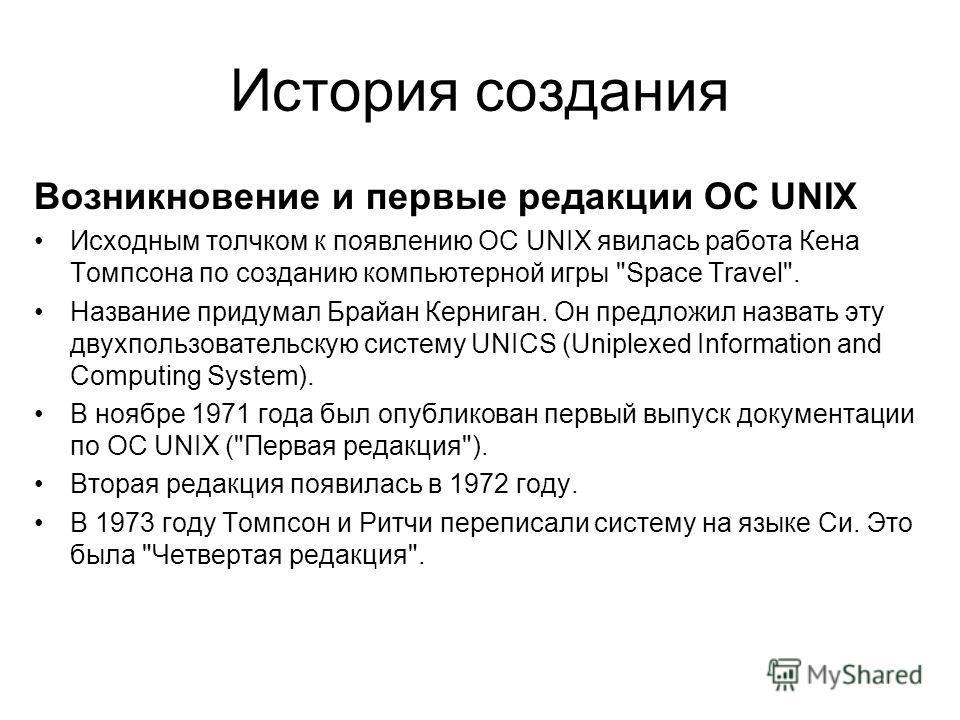 Возникновение и первые редакции ОС UNIX Исходным толчком к появлению ОС UNIX явилась работа Кена Томпсона по созданию компьютерной игры