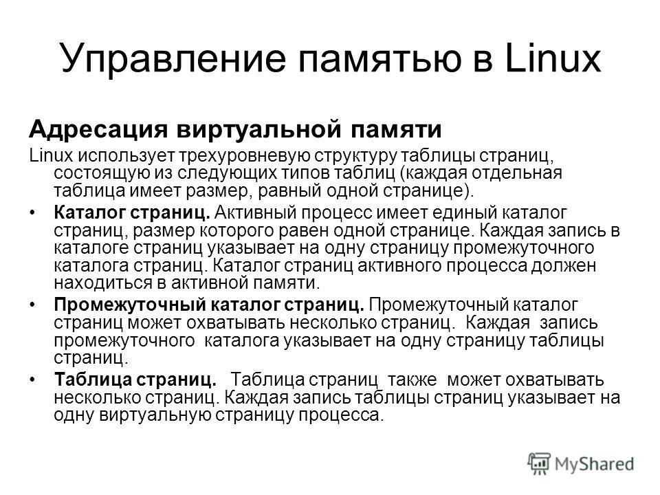 Управление памятью в Linux Адресация виртуальной памяти Linux использует трехуровневую структуру таблицы страниц, состоящую из следующих типов таблиц (каждая отдельная таблица имеет размер, равный одной странице). Каталог страниц. Активный процесс им