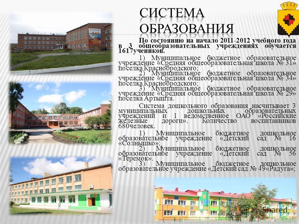 По состоянию на начало 2011-2012 учебного года в 3 общеобразовательных учреждениях обучается 1617учеников. 1) Муниципальное бюджетное образовательное учреждение «Средняя общеобразовательная школа 31» поселка Краснобродского; 2) Муниципальное бюджетно