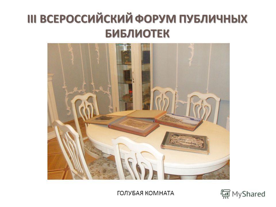 III ВСЕРОССИЙСКИЙ ФОРУМ ПУБЛИЧНЫХ БИБЛИОТЕК ГОЛУБАЯ КОМНАТА