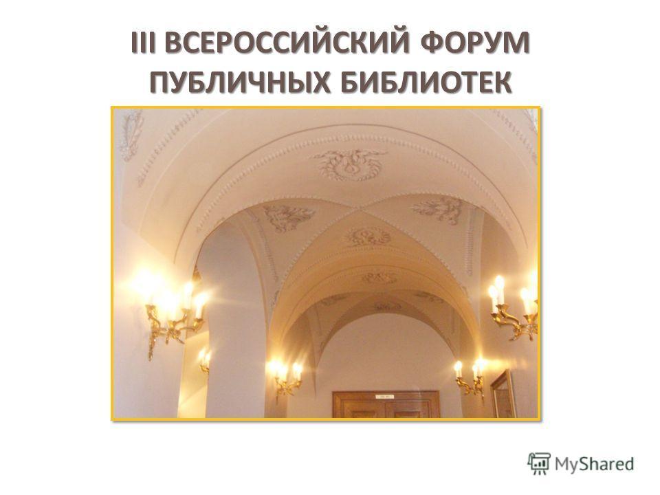 III ВСЕРОССИЙСКИЙ ФОРУМ ПУБЛИЧНЫХ БИБЛИОТЕК