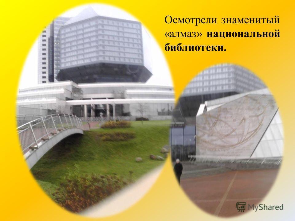 Осмотрели знаменитый «алмаз» национальной библиотеки.