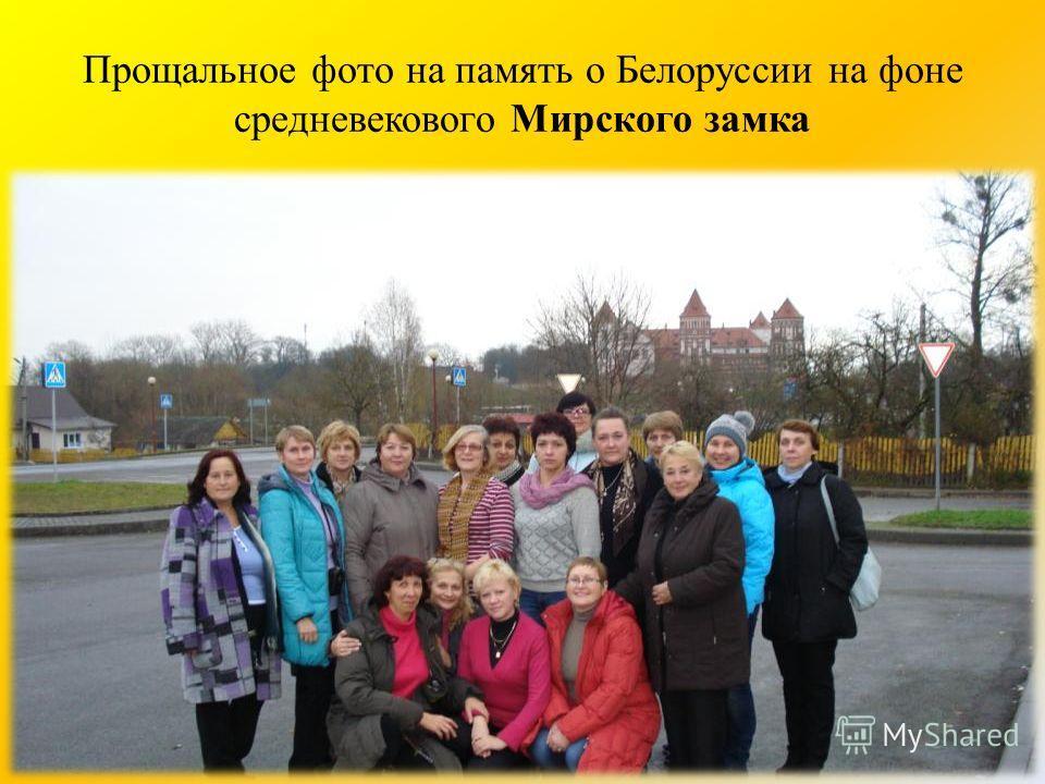 Прощальное фото на память о Белоруссии на фоне средневекового Мирского замка