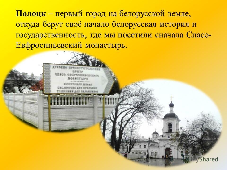 Полоцк – первый город на белорусской земле, откуда берут своё начало белорусская история и государственность, где мы посетили сначала Спасо- Евфросиньевский монастырь.