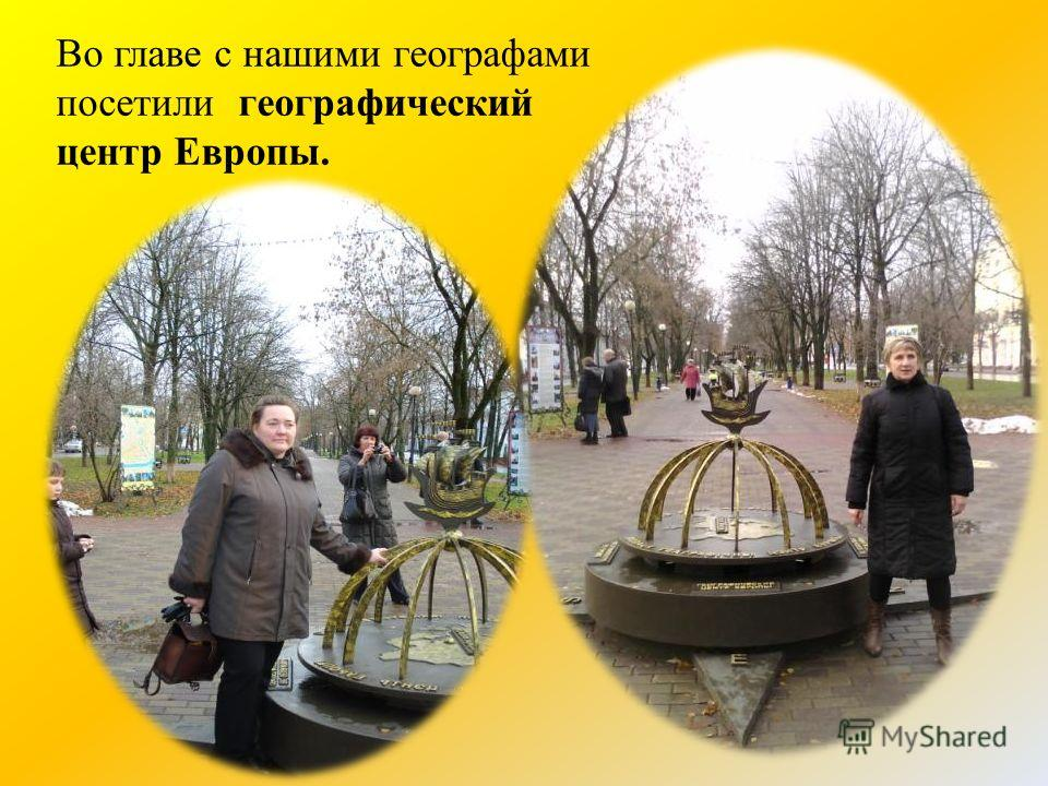 Во главе с нашими географами посетили географический центр Европы.