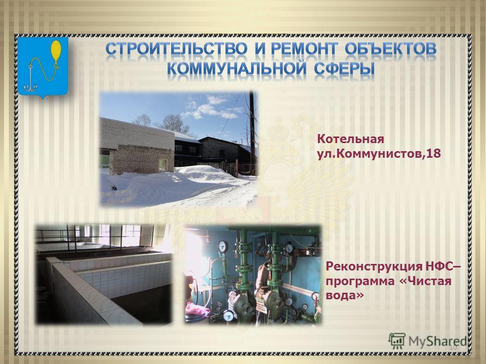 10 Котельная ул.Коммунистов,18 Реконструкция НФС– программа «Чистая вода»