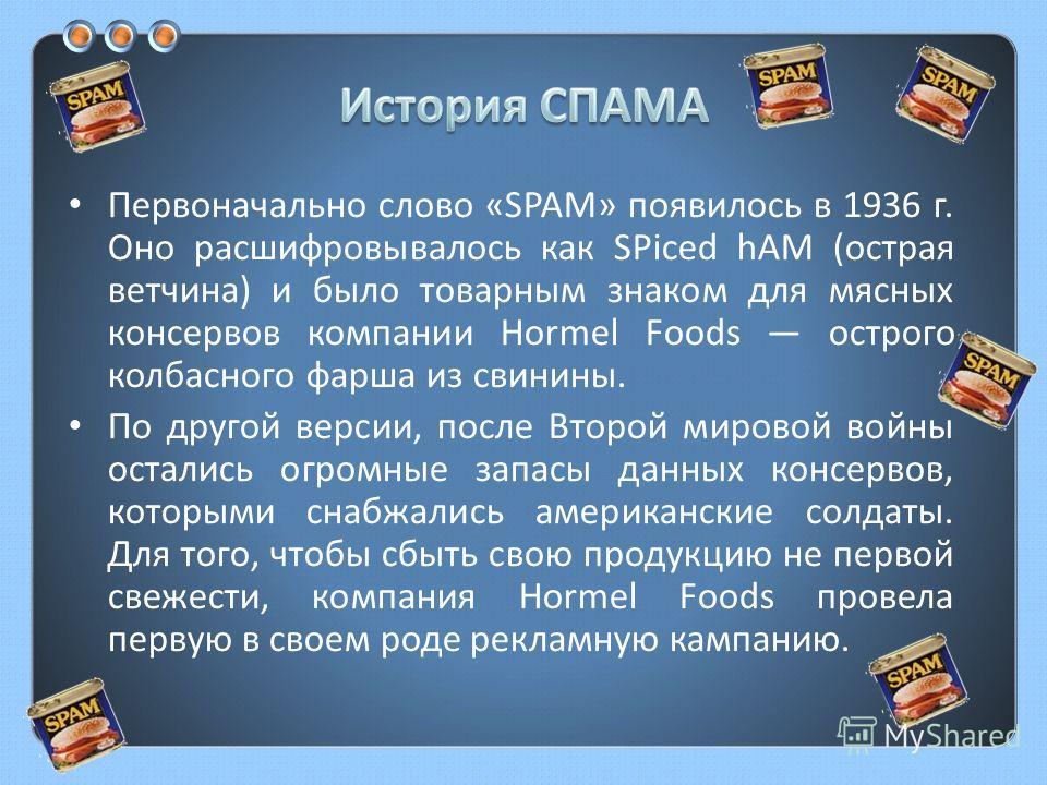 Спам ( англ. spam) это массовая рассылка коммерческой, политической и иной рекламы или иного вида сообщений людям, не выразившим желания их получать.
