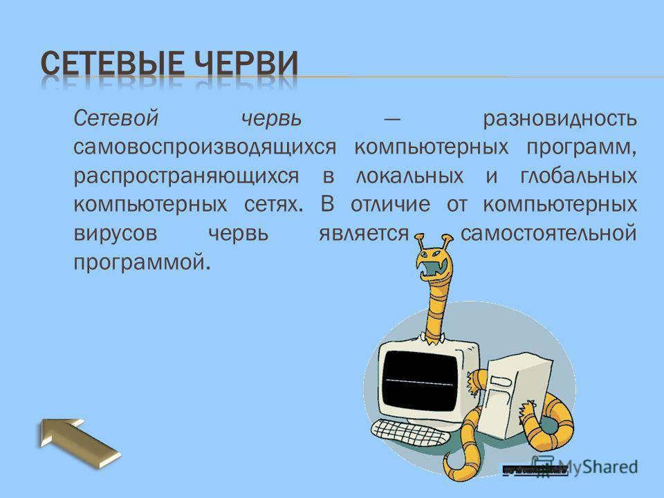 Под компьютерным вирусом принято понимать, небольшие по размерам программы или элементы программ, несанкционированно проникшие в компьютер с целью нанесения вреда, отличительной особенностью которых является способность самотиражирования. Наибольшая