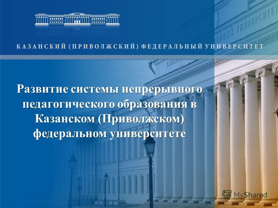 Развитие системы непрерывного педагогического образования в Казанском (Приволжском) федеральном университете