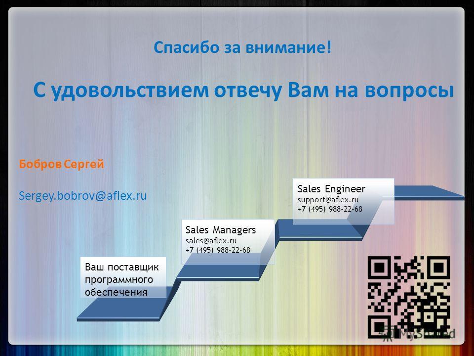 Спасибо за внимание! Бобров Сергей Sergey.bobrov@aflex.ru Sales Engineer support@aflex.ru +7 (495) 988-22-68 Sales Managers sales@aflex.ru +7 (495) 988-22-68 Ваш поставщик программного обеспечения С удовольствием отвечу Вам на вопросы