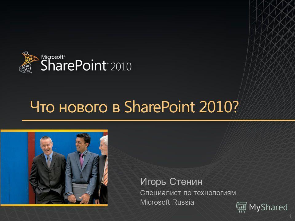 1 Игорь Стенин Специалист по технологиям Microsoft Russia