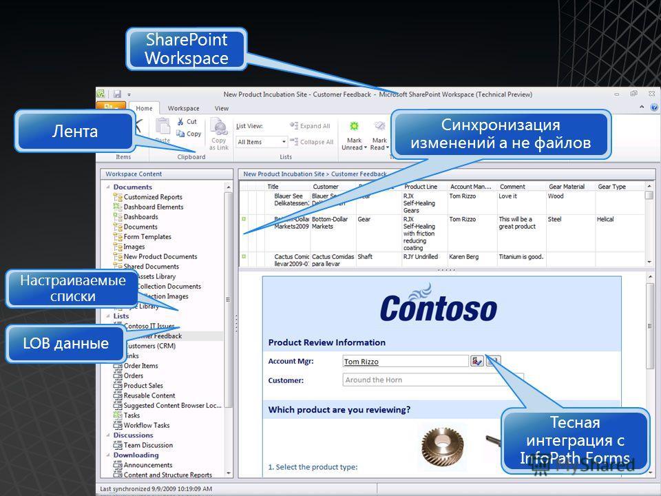 21 Синхронизация изменений а не файлов Настраиваемые списки LOB данные Тесная интеграция с InfoPath Forms Лента SharePoint Workspace