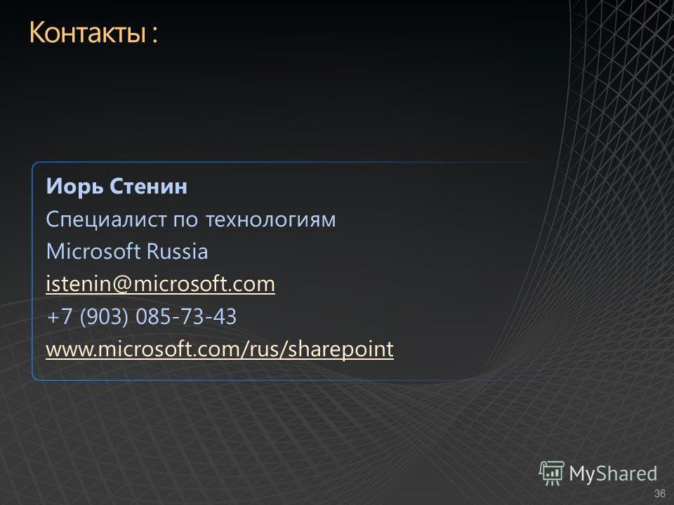 36 Иорь Стенин Специалист по технологиям Microsoft Russia istenin@microsoft.com +7 (903) 085-73-43 www.microsoft.com/rus/sharepoint