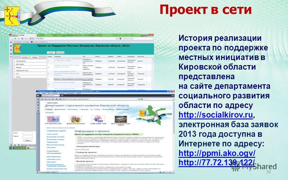 Проект в сети История реализации проекта по поддержке местных инициатив в Кировской области представлена на сайте департамента социального развития области по адресу http://socialkirov.ru, электронная база заявок 2013 года доступна в Интернете по адр