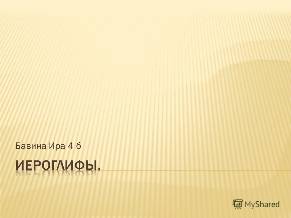 Бавина Ира 4 б