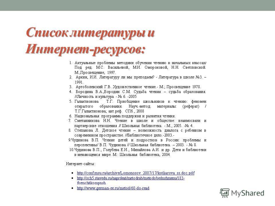 Список литературы и Интернет-ресурсов: