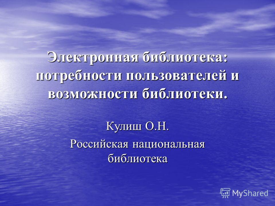 Электронная библиотека: потребности пользователей и возможности библиотеки. Кулиш О.Н. Российская национальная библиотека