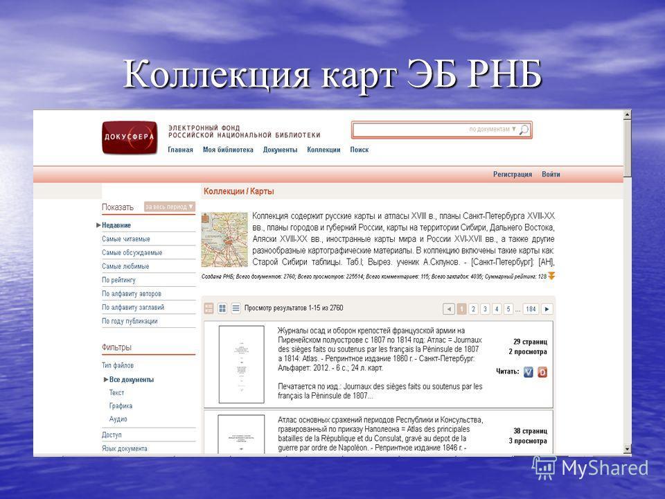 Коллекция карт ЭБ РНБ