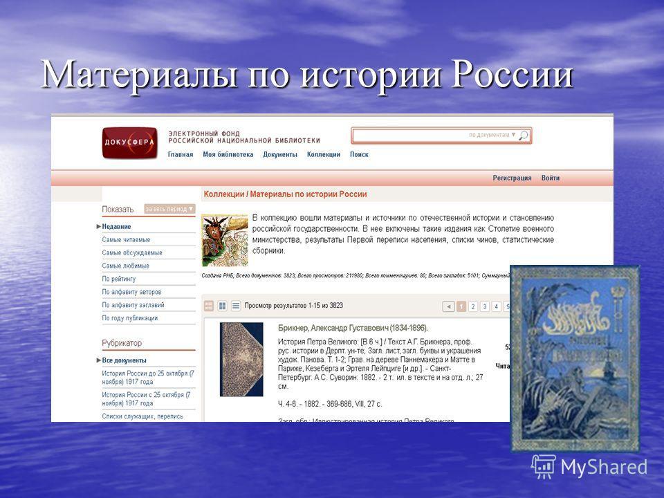 Материалы по истории России
