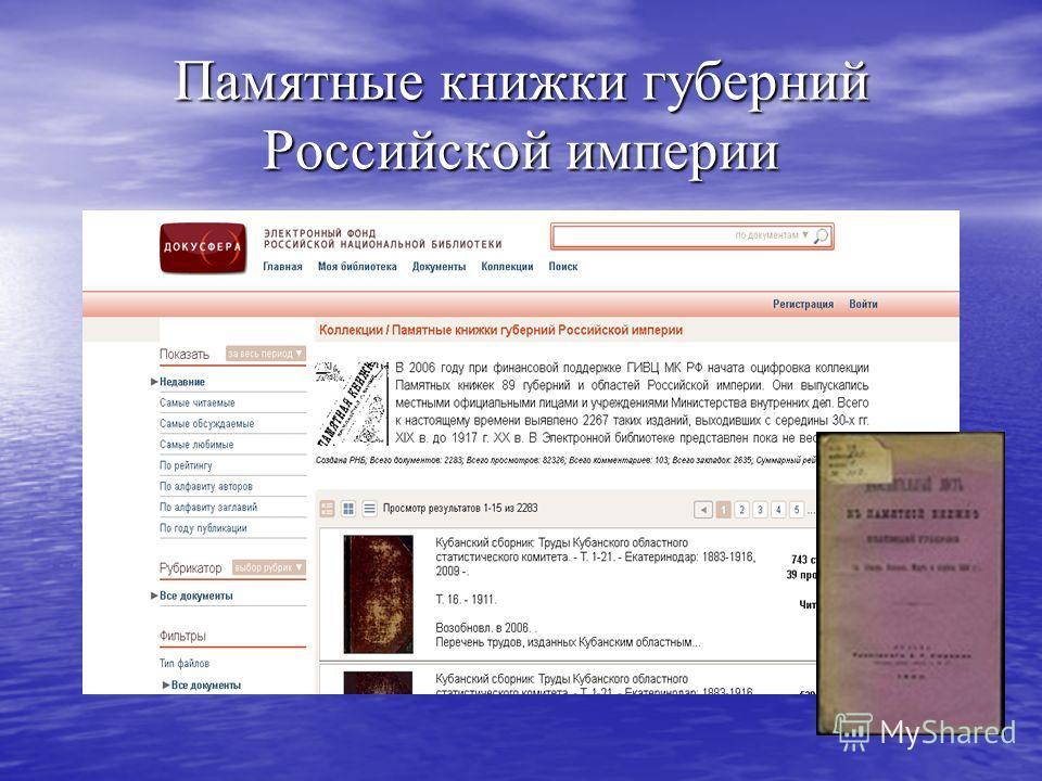 Памятные книжки губерний Российской империи