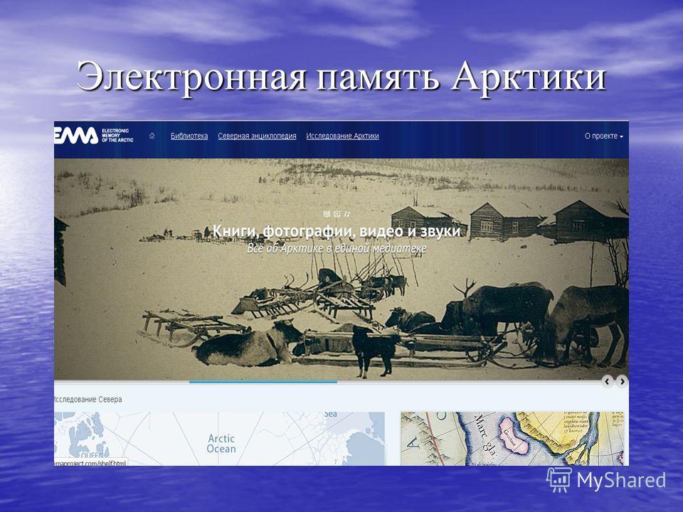 Электронная память Арктики