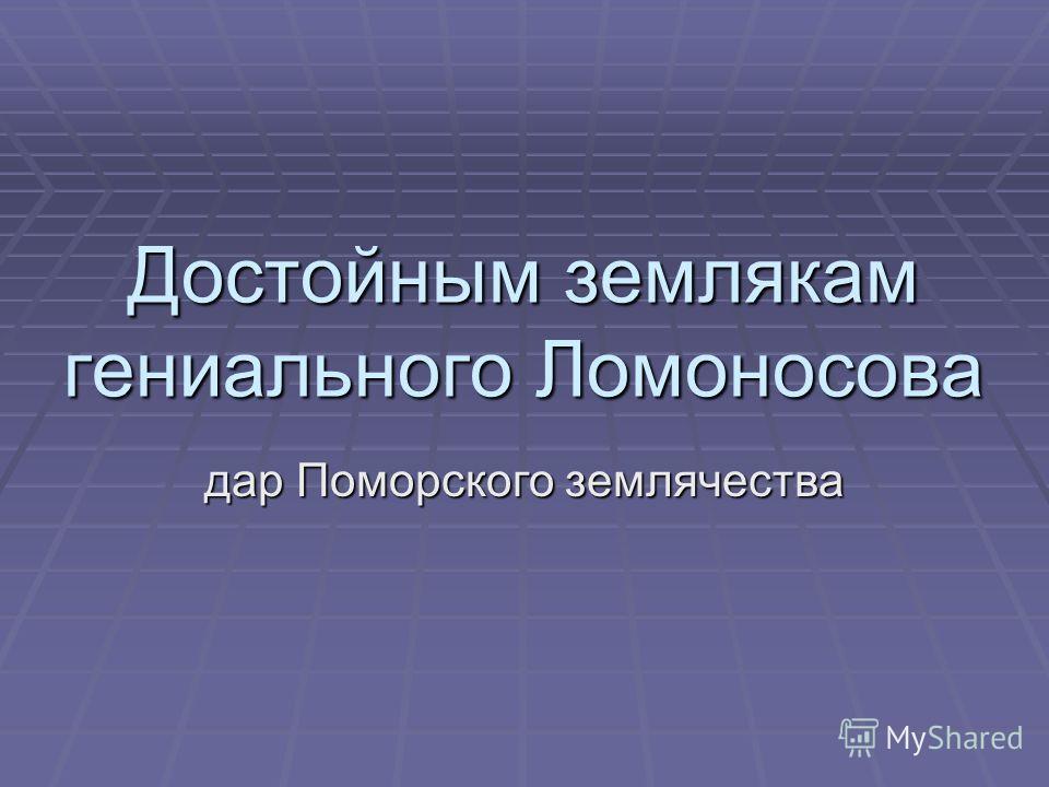 Достойным землякам гениального Ломоносова дар Поморского землячества
