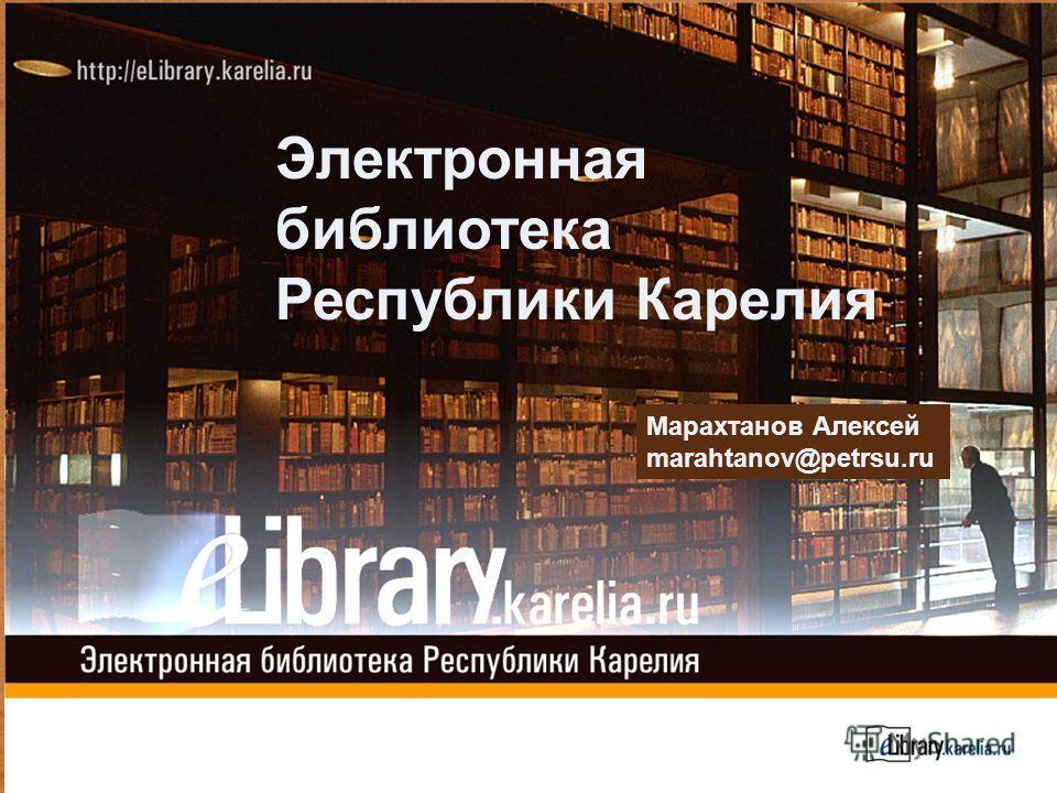 Электронная библиотека Республики Карелия Марахтанов Алексей marahtanov@petrsu.ru