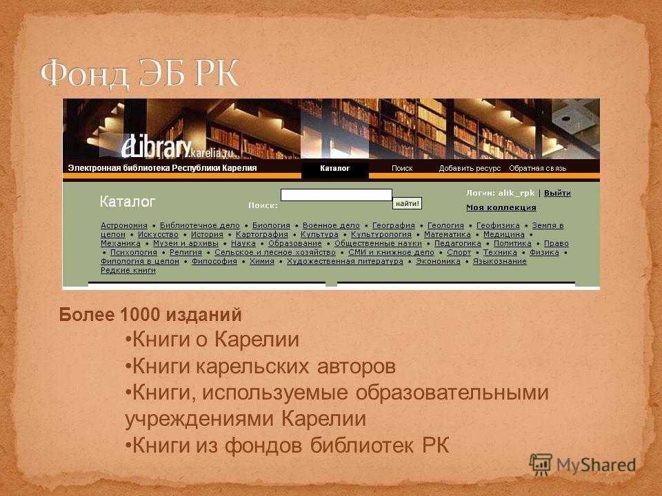 Более 1000 изданий Книги о Карелии Книги карельских авторов Книги, используемые образовательными учреждениями Карелии Книги из фондов библиотек РК