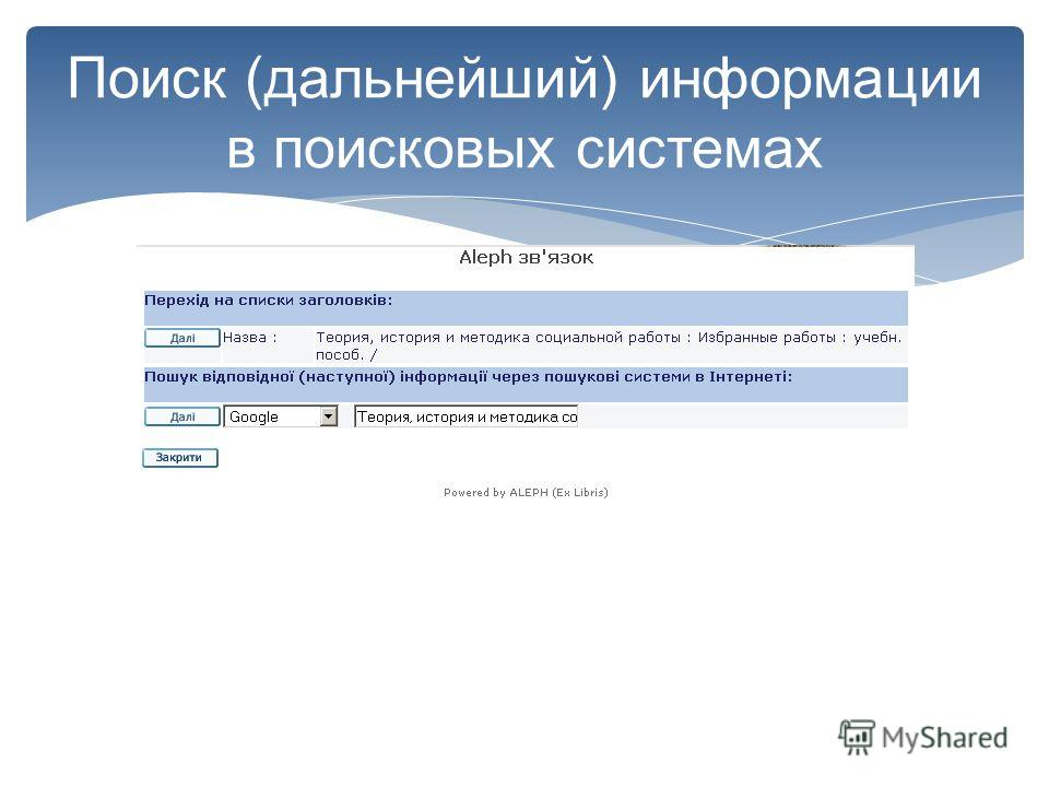 Поиск (дальнейший) информации в поисковых системах
