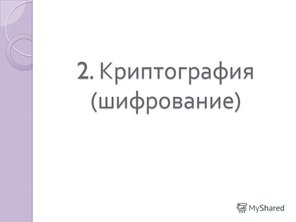 2. Криптография ( шифрование )