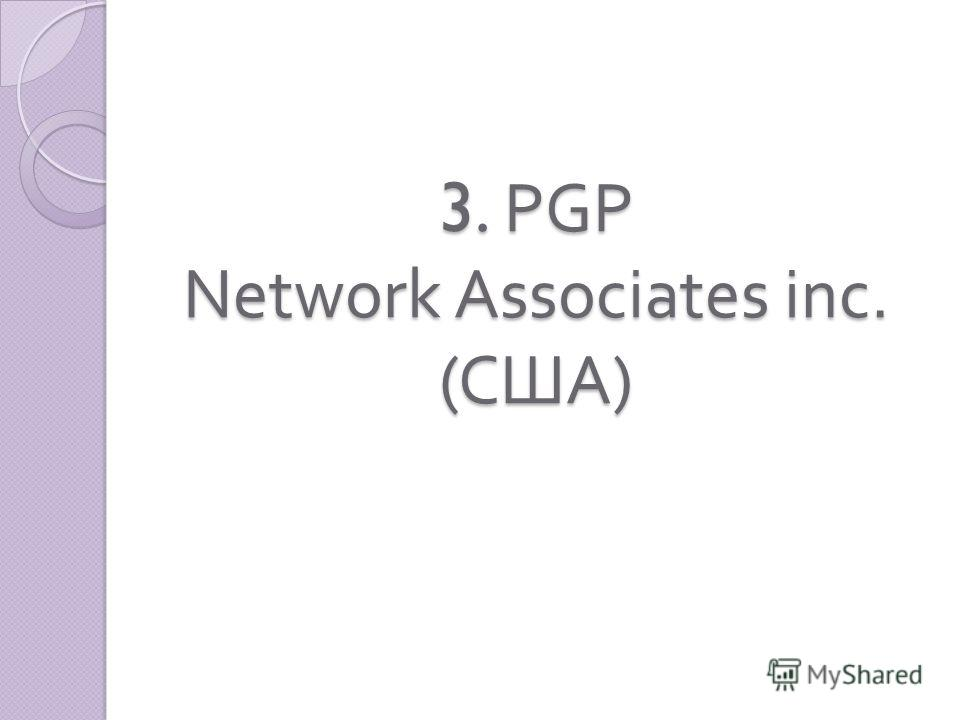 3. PGP Network Associates inc. ( США )